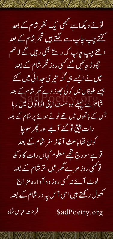 tu ne ik nazar farhat abbas shah ghazal