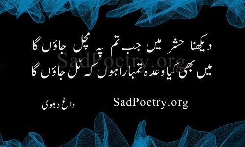 dekhna hashar mein jab dagh dehlvi poetry