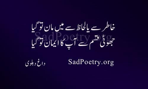 Jhoti Qasam Se- dagh dehlvi poetry