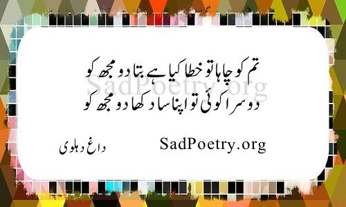 dagh dehlvi urdu poetry