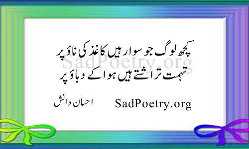 Kuch Log Jo- ehsan danish poetry