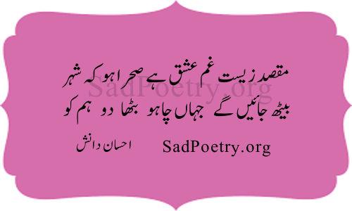 Maqsad Zeesat Gham-e Ishq Hai