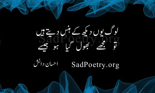 ehsan danish sad poetry