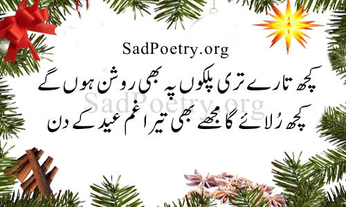 eid poetry urdu