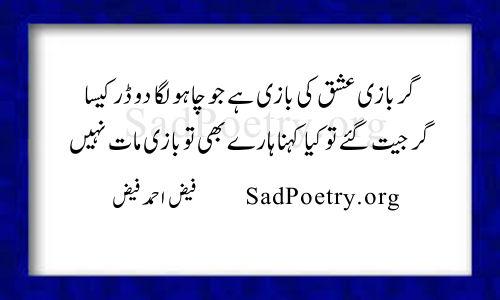 ishq faiz ahmad faiz poetry