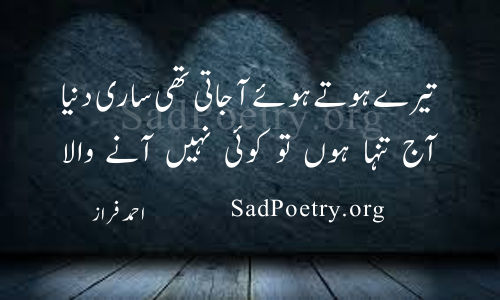 Tanhai Poetry and SMS | Sad Poetry org