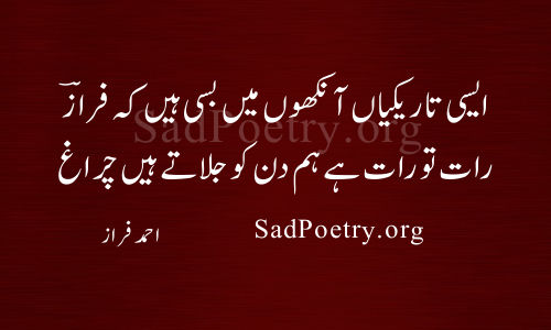 Raat faraz poetry