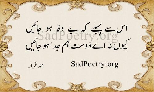 ahmad faraz bewafa poetry
