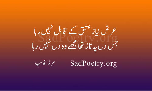 Mirza Ghalib Poetry and SMS | Sad Poetry org