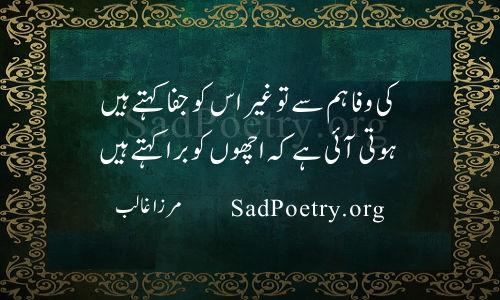 mirza ghalib wafa poetry