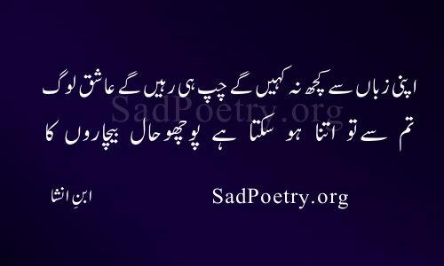 Chup Hi Rahen Gey Aashiq Log