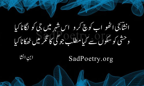 insha ji poetry