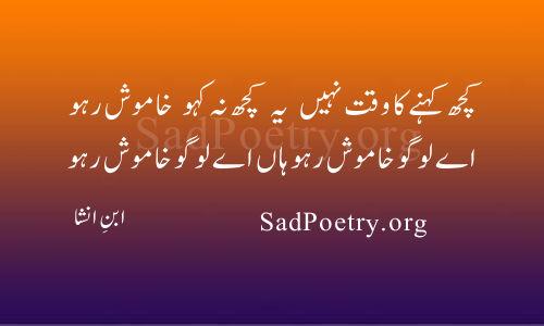 ibn e insha shayari