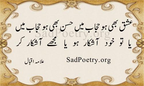 Ishq Bhi Ho Hijab Mein iqbal