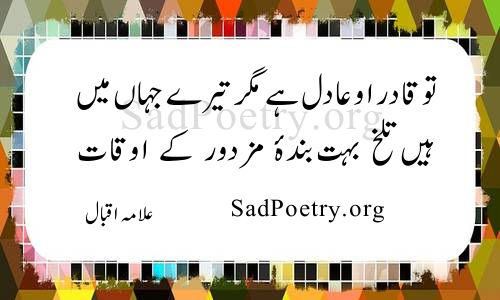 iqbal poetry mazdoor