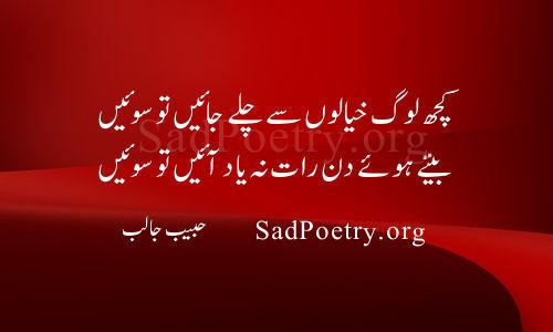 Kuch Log Khayalon Se | Sad Poetry org