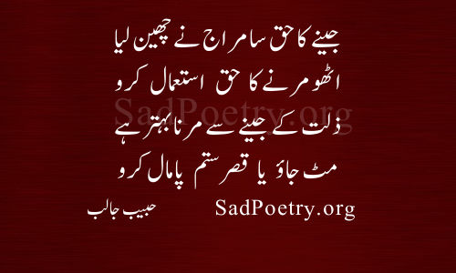 Habib Jalib Poetry and SMS | Sad Poetry org - Page 2