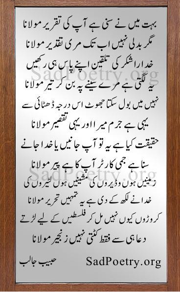 habib jalib molana ghazal