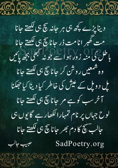 Sach Hi Likhte Jana By Habib Jalib