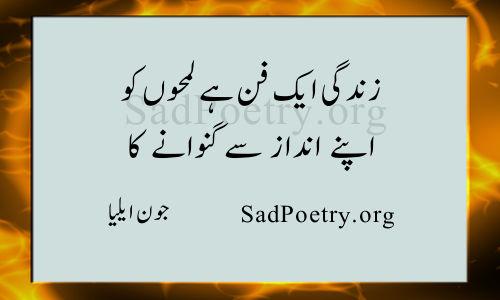 jaun elia zindagi poetry