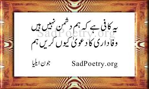 Wafa Ka Dawa