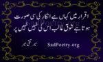 Iqrar Mein Kahan Hai