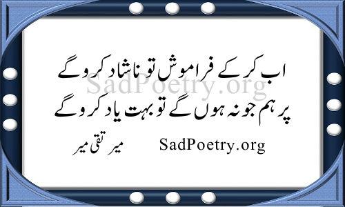mir taqi mir yaad poetry