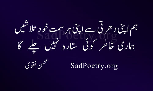 mohsin naqvi poetry