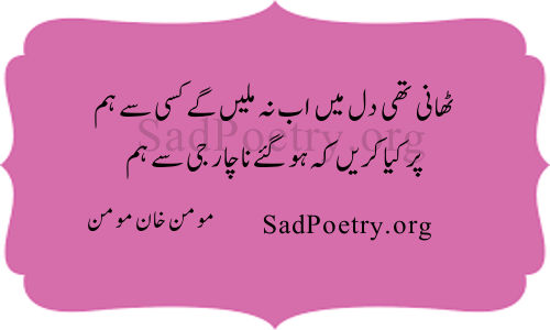 momin khan momin poetry