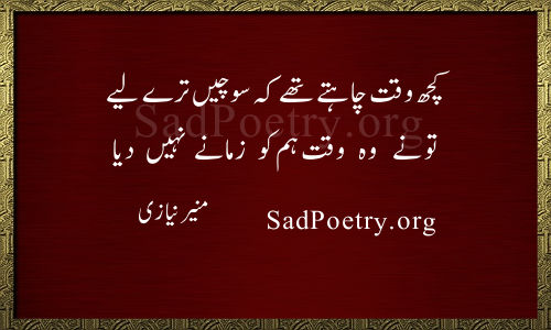 Kuch Waqt Chahte Thay