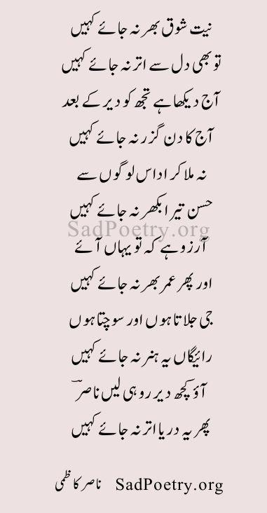 nasir kazmi poetry