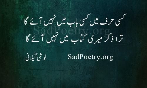 noshi gilani poetry