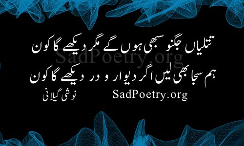 noshi gilani sad poetry