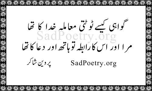 parveen shakir poetry 2 line