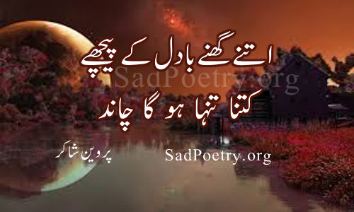 parveen shakri chand poetry