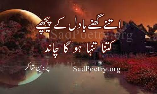 parveen shakri chand poetry