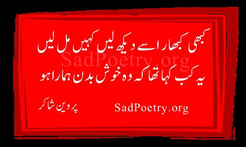 Kabi Kabar Usay Dekh
