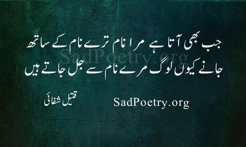qateel shifai poetry