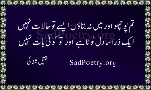 Qateel shifai poetry and sms sad poetry page 2 tum pocho aur mein na bataon thecheapjerseys Gallery
