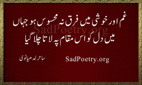 Gham Aur Khushi Mein Farq
