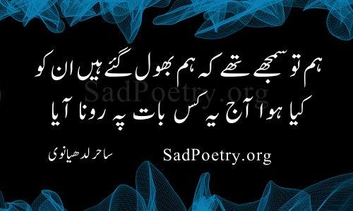 sahir ludhianvi poetry
