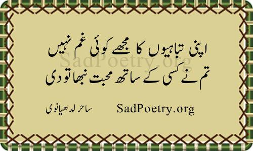 mohabat poetry