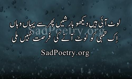 Barish shayari and sms sad poetry barish poetry thecheapjerseys Gallery
