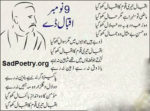 Iqbal Teri Qoum Ka Iqbal Kho Gya - Iqbal Day Poetry