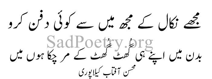 sad-urdu-poetry