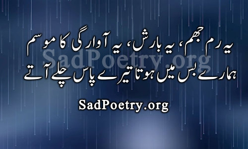 barish-poetry-new