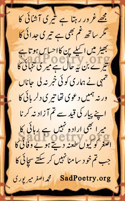 bewafa-ghazal-poetry