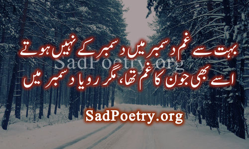 december-poetry-sad
