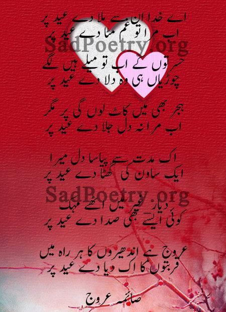 Ae Khuda Un Se Mila Dey Eid Par