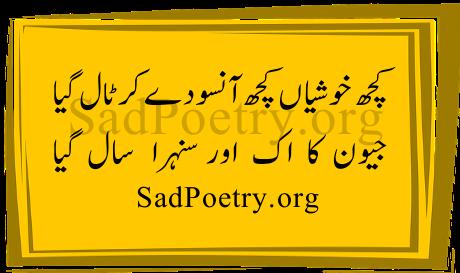 new-year-poetry urdu